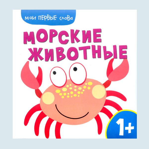 """""""Морские животные"""" книга для детей, ООО """"Клевер-Медиа-Групп"""""""
