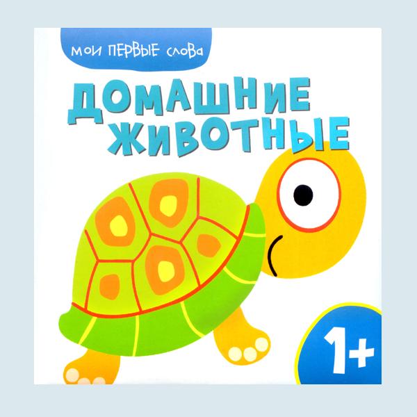 """""""Домашние животные"""" книга для детей, ООО """"Клевер-Медиа-Групп"""""""